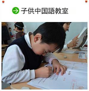子供中国語教室