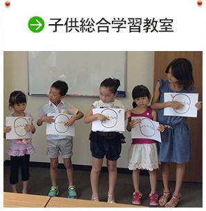 子供総合学習教室